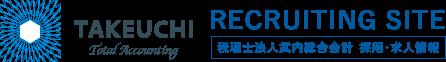 税理士法人武内総合会計リクルートサイト(採用・求人情報)